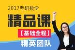 精英团队2017考研数学精品课【基础全程】