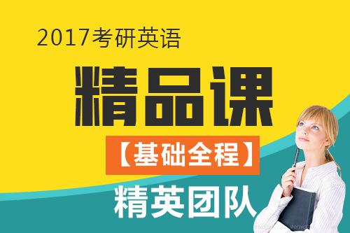 精英团队2017考研英语精品课【基础全程】