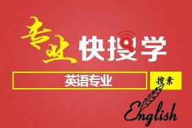 """专业快搜学""""英语专业""""(长安大学)考研攻略"""