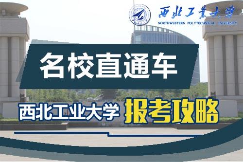 【名校直通車】西北工業大學考研攻略