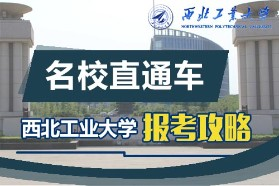 【名校直通车】西北工业大学考研攻略