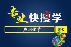 """专业快搜学""""应用化学""""(西北工业大学)报考攻略"""