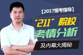 """【2017报考指导】""""211""""院校考情分析及内幕大揭秘"""