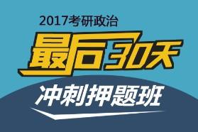 【最后30天】名师孙占河2017考研政治冲刺押题班