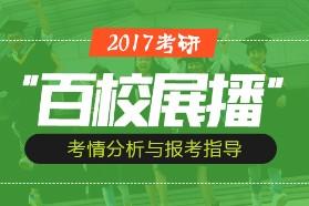 """2017考研:985/211院校""""百校展播""""考情分析及报考指导"""