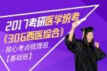 2017考研医学统考《306西医综合》核心考点梳理【基础班】