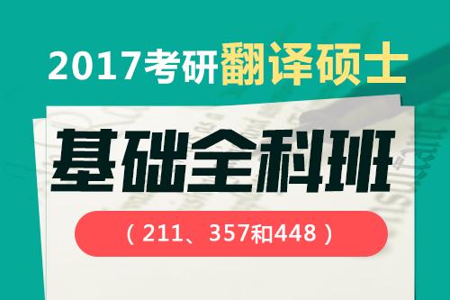 翻译硕士基础全科班(211、357和448)