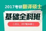2017考研翻译硕士基础全科班(211、357和448)