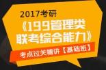 2017考研《199管理类联考综合能力》考点过关精讲【基础班】