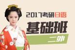 2017考研日语(二外)基础班