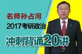 名师孙占河2017考研政治冲刺背诵20讲