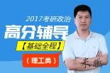 米鹏2017考研政治高分辅导【基础全程】(理工类)