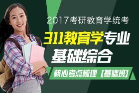 2017考研教育学统考《311教育学专业基础综合》核心考点梳理【基础班】