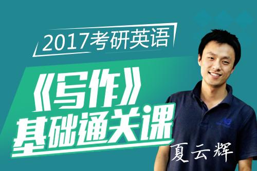 夏云辉2017考研英语《写作》基础通关课