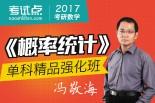 冯敬海2017考研数学《概率论与数理统计》单科精品强化班