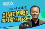 张同斌2017考研数学《线性代数》单科精品强化班