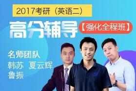 名师团队2017考研(英语二)高分辅导【强化全程班】