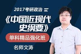 文涛2017考研政治《中国近现代史纲要》单科精品强化班