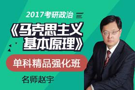 赵宇2017考研政治《马克思主义基本原理》单科精品强化班