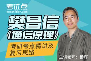 樊昌信《通信原理》考研考点精讲及复习思路