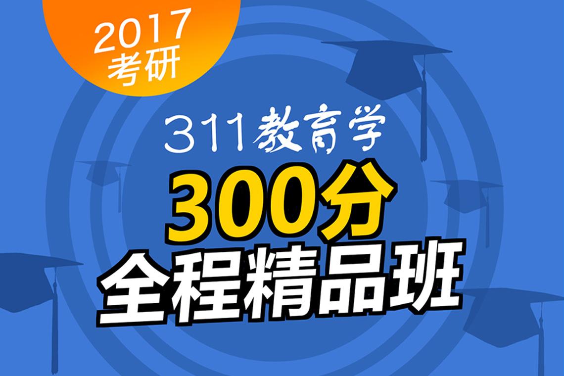 2017考研《311教育学专业基础综合》视频全程班