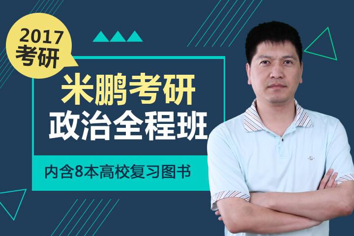 米鹏2017考研政治高分全程班(赠送8本配套复习用书)