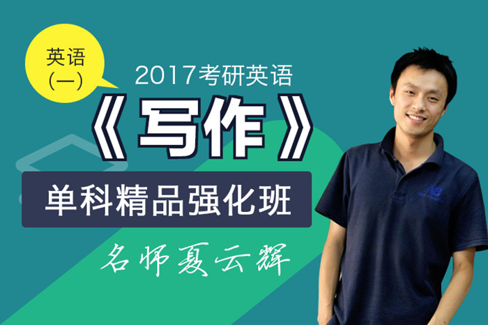 【英语一】夏云辉2017考研英语《写作》单科精品强化班