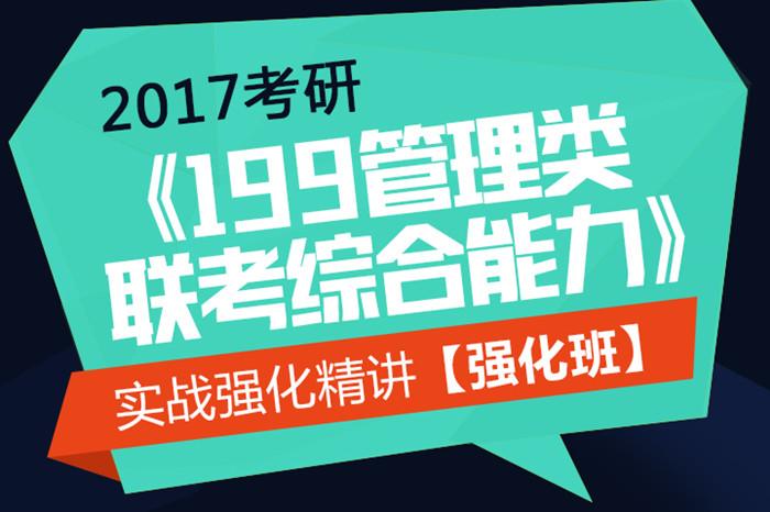 2017考研《199管理类联考综合能力》实战强化精讲【强化班】