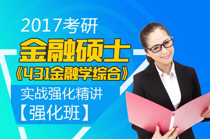 2017考研金融硕士《431金融学综合》实战强化精讲【强化班】