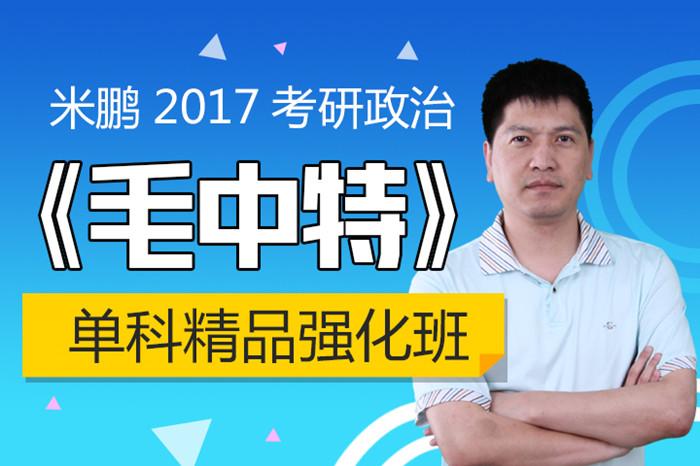 米鹏2017考研政治《毛泽东思想与中国特色社会主义理论体系概论》单科精品强化班