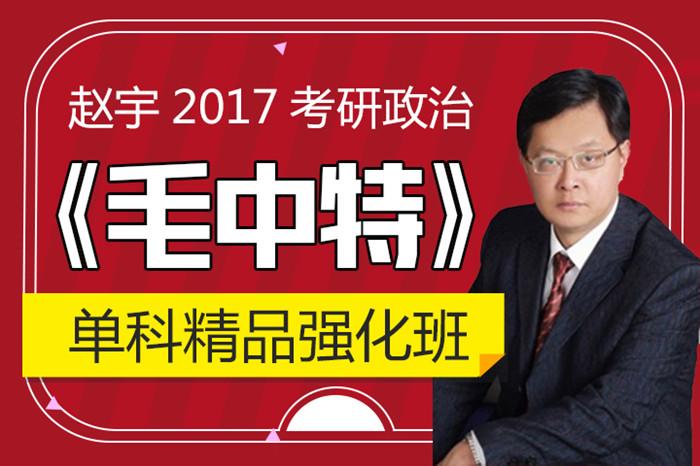 赵宇2017考研政治《毛泽东思想与中国特色社会主义理论体系概论》单科精品强化班