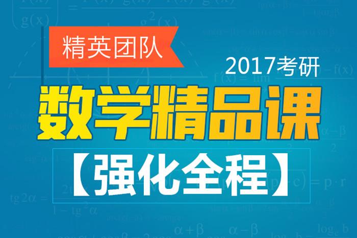 精英团队2017考研数学精品课【强化全程】