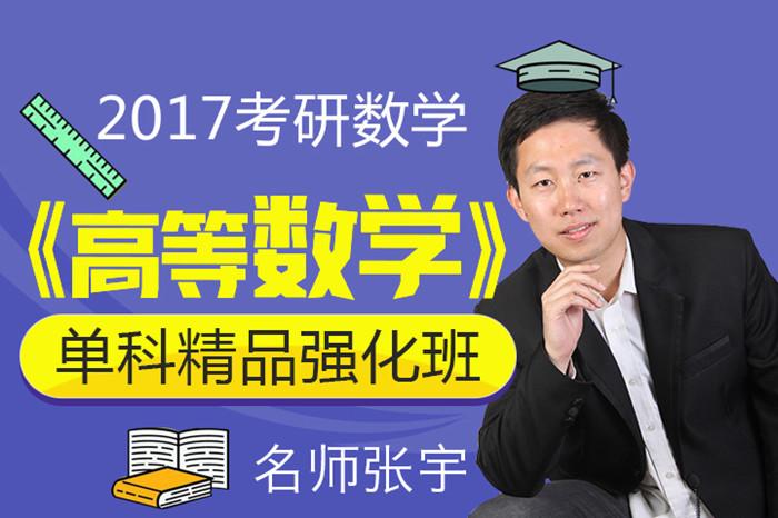 张宇2017考研数学《高等数学》单科精品强化班