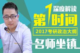 名师冉彦第一时间解析2017考研政治最新大纲
