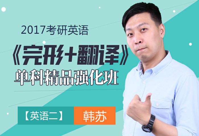 【英语二】韩苏2017考研英语《完形+翻译》单科精品强化班