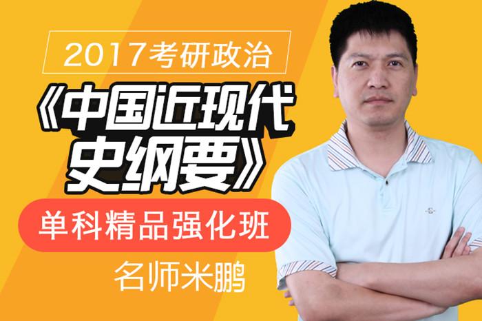 米鹏2017考研政治《中国近现代史纲要》单科精品强化班