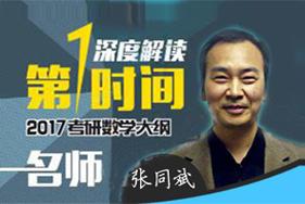 【第一时间】名师张同斌2017考研数学大纲解析