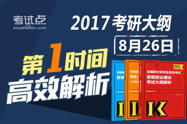 【第一时间】2017考研最新大纲深度解析(政治+英语+数学)