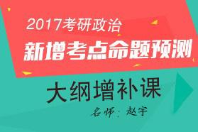 名师赵宇2017考研政治大纲新增考点深度解析