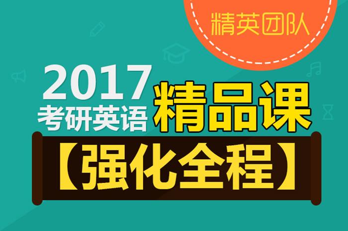 精英团队2017考研英语精品课【强化全程】