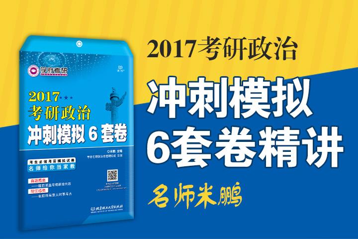 名师米鹏2017考研政治冲刺模拟6套卷精讲及最后50天魔笛秘籍