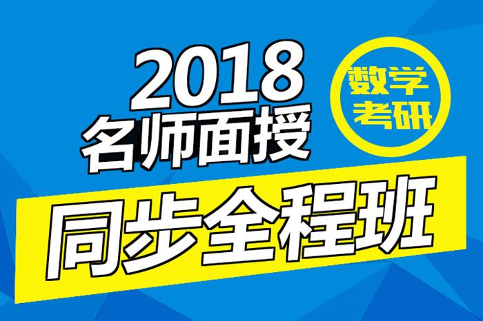 【全名师】2018考研数学面授同步全程班