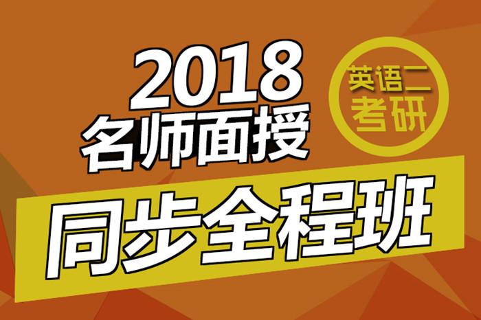 【英语二】2018考研名师面授同步全程班