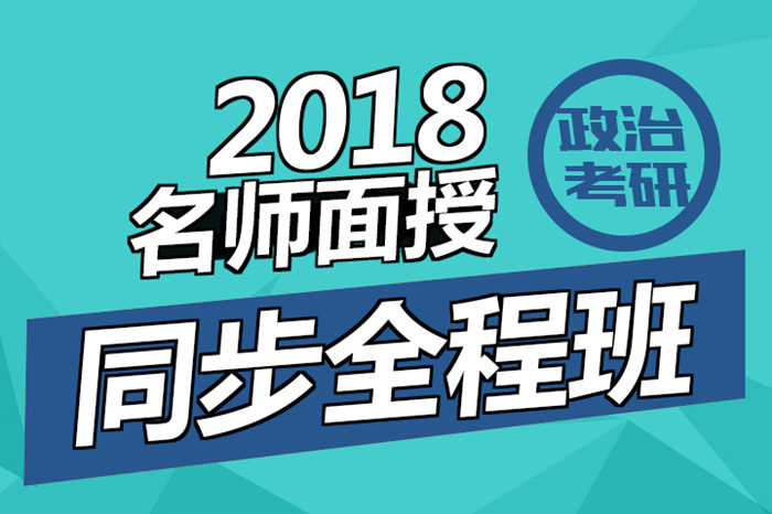 【政治】2018考研名师面授同步全程班