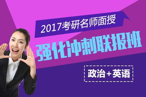 【政治+英语】2017名师面授同步强化冲刺班 (194课时)