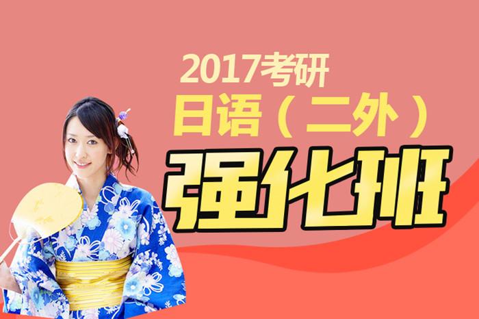 2017考研日语(二外)强化班