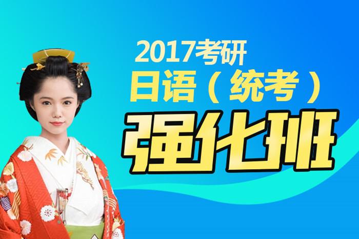2017考研日语(统考)强化班