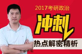 名师米鹏2017考研政治最后30天冲刺75分热点解密