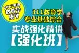 2017考研教育学统考《311教育学专业基础综合》实战强化精讲【强化班】