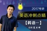 名师夏云辉2017考研英语冲刺点睛【英语一】